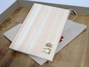 【無印良品のまな板】魚料理におすすめ!無印良品のひのき製調理板をレビュー