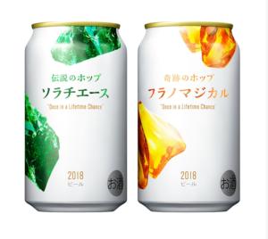伝説のビールが発売!?約500セット限定のサッポロビールとは。