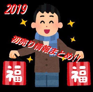 【2019年】北海道の釣具店の初売りはいつから?福袋情報まとめ!