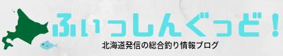 北海道発信の釣り情報ブログ│ふぃっしんぐっど!