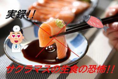 【実録】天然サクラマスの刺身は絶対NG!!安全に食べるには冷凍を!