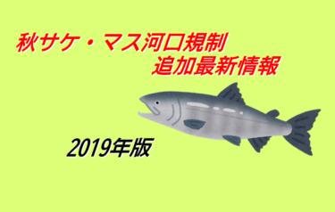2019年最新!サケ・マス河口規制改正【アキアジ釣り師必見】