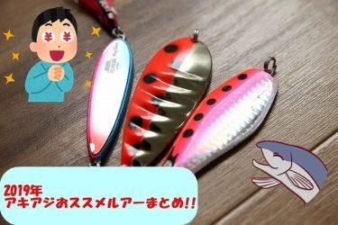 【2019年】鮭(アキアジ)にオススメのルアーまとめ!!【浮きルアー】
