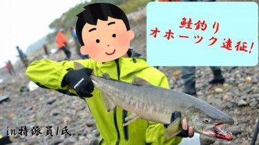 オホーツク鮭釣り遠征!激込みの釣り場でアキアジ確保!