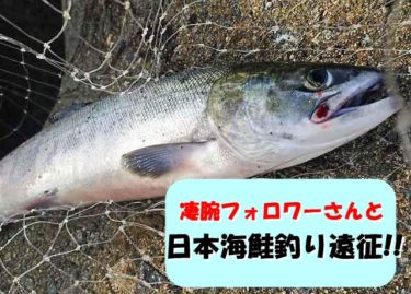 日本海鮭釣り遠征!凄腕釣り師とフカセ釣行!!
