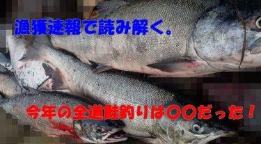 今年の鮭は実は釣れていない?データから全道の鮭釣り状況を読み解く。