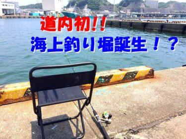 道内初の海上釣り堀誕生!?苫小牧・勇払マリーナに21年オープンか。