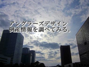 【速報】アングラーズデザインが倒産手続きへ・負債約1億円