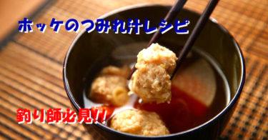 ホッケのつみれ汁の作り方!フードプロセッサー要らず!【釣り師必見!?】