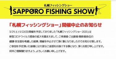 【速報】2020札幌フィッシングショーがコロナウイルスの影響で中止に。