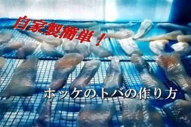 ホッケのトバの作り方【思わず手がとまらない!!】