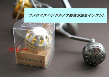 【格安リールカスタム】ゴメクサスハンドルノブの取り付け方&実釣インプレ!
