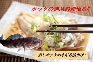 【ホッケ料理に困ったらコレ!!】白身魚のねぎ香油がけの作り方