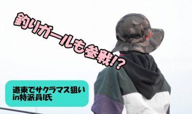 釣りガール参戦!!釧路でサクラマス狙いに【特派員I氏】