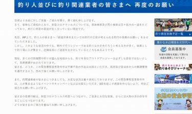 【速報】日本釣振興会が釣り自粛声明を表明