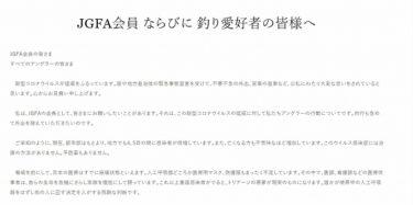 【速報】JGFA(ジャパンゲームフィッシュ協会)が釣行自粛声明
