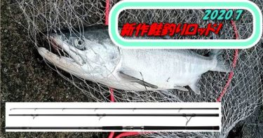 2020年期待の鮭(アキアジ)・カラフトマスロッド!シルバークリークAKが発売!
