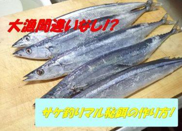 【本当に釣れる!】鮭(アキアジ)釣りの餌の作り方【爆釣必須!?】