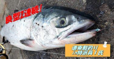 【道東鮭釣り】連敗からの…好調ポイントで2本連続ゲット!!