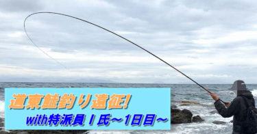 道東鮭釣り遠征①クマとの出会い、磯竿ブチ曲げカラフトマス出現。