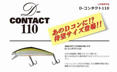 D-コンタクト・110登場!!大型魚に効果間違いなし!?【海アメ・海サクラにも】