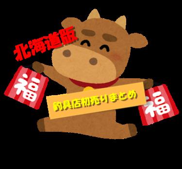 【北海道版】2021年釣具店初売り・営業時間情報まとめ!