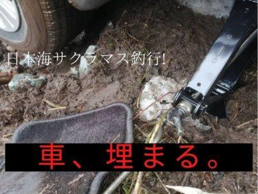 日本海サクラマス釣行!マス振られ、車埋まる。