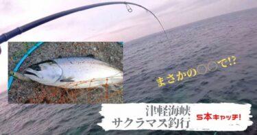 津軽海峡サクラマス釣行!まさかの○○パターン!?で5本キャッチ。