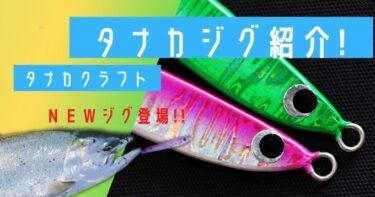 """サクラマス釣りに超期待!?""""タナカジグ""""をご紹介!!【ハンドメイドルアー】"""