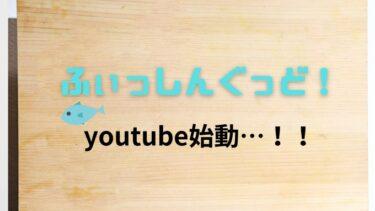 【重要】ふぃっしんぐっどのyoutubeチャンネルができました!