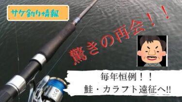 【2021】道東鮭・カラフトマス釣り遠征へ!2年振りに感動の再会果たす。