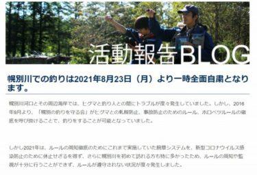 【2021】幌別川河口付近の鮭釣りが23日より一時全面自粛に!