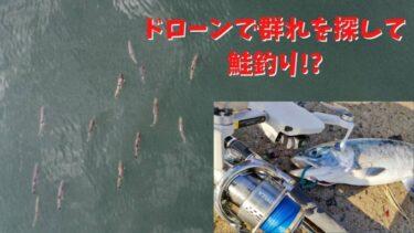 日本海鮭釣りへ!秘密兵器!?ドローン投入で鮭釣り上げる!