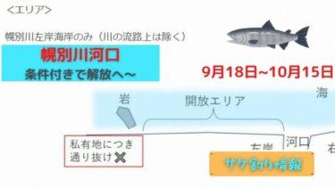【鮭釣り】幌別川河口が約1ヶ月振りに解禁。釣って良いエリアや時間は?