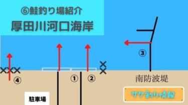 ⑥石狩市・厚田川河口【鮭(アキアジ)釣り・ポイント紹介】