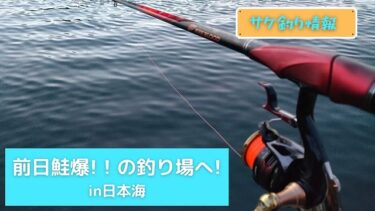 日本海鮭釣りへ!昨日爆!?な釣り場にいくもお葬式状態を味わいました。