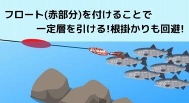 【鮭釣り】浮きルアーにウキが必要な理由とは!?謎の釣り方のルーツも紐解く!
