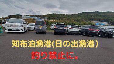 【鮭釣り】知布泊漁港(日の出漁港)が釣り禁止に。